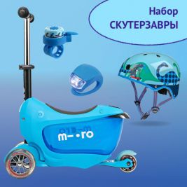 Набор Mini 2GO Deluxe Blue+скутерзавры